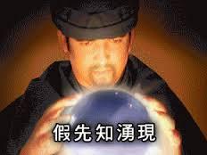 谁是假先知?光明银河联邦星际联邦占星家有神论和进化论都是假先知