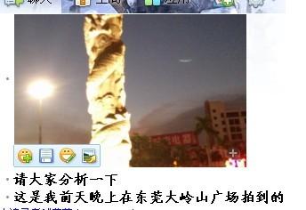 3-dongguan-da-ling-shan-plaza-ufo 第3张