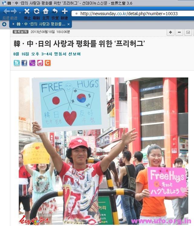 Korean-media-reported-China-Japan-and-Korea-Raelian-group-hug-of-love