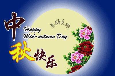 2013-09-18-Happy-Mid-Autumn-Festival