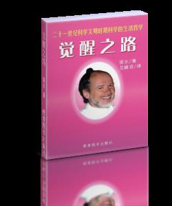 maitreya-3D-cover