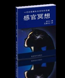 sensual-meditation-3D-cover