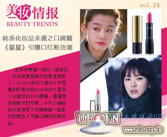 韩系化妆品之口碑篇 《星星》引爆口红断货潮的图片 第1张