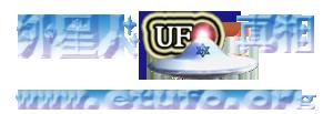 外星人UFO真相-说飞碟探索ET外星人_揭秘不明飞行物之谜的网站