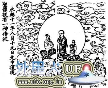 《太和山志》记载明朝武当山UFO会变色会载人的图片