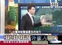 关键时刻20121210 【全】