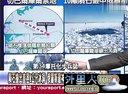关键时刻20130218-俄罗斯陨石雨怎少得了保洁西屏两位活宝