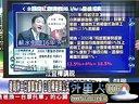 关键时刻20131001-上海自由贸易区都挂牌了台湾还在原地踏步