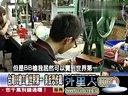 关键时刻20130429【全】