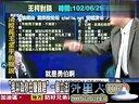 关键时刻20130906-成都市政府牵扯进台湾HTC内鬼事件