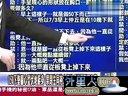 关键时刻20130718-洪仲丘之死一切从范佐宪探视开始
