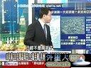 关键时刻20140408-美国国防部长登上辽宁号背后的图片
