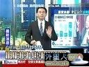 关键时刻20140324-反服贸学生攻占行政院人民币吸金大法掏空台湾危机的图片