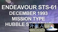 NASA 国际空间站UFO视频