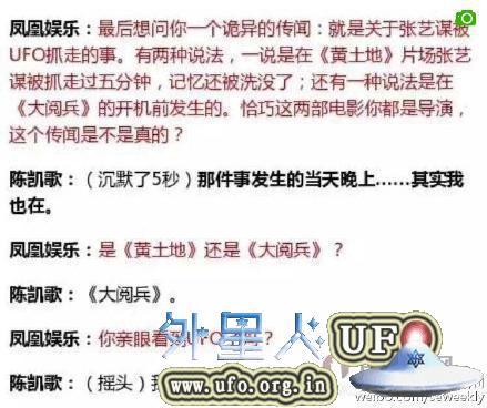 陈凯歌回应张艺谋疑似被UFO抓走5分钟传闻是真的吗?的图片 第1张