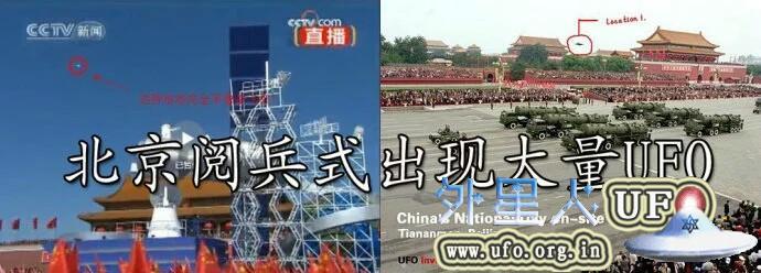 2015.9.3北京抗战阅兵仪式现场出现UFO直播完整版视频