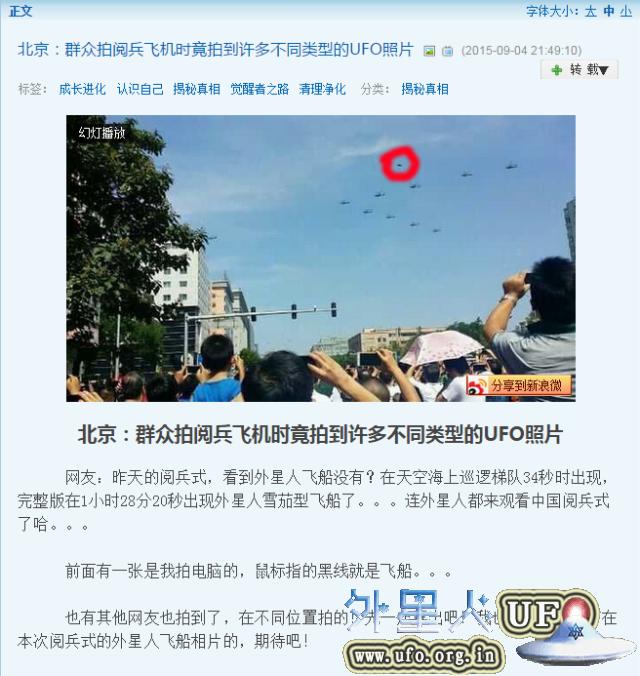 2015.9.3北京抗战阅兵仪式现场出现UFO直播完整版视频的图片 第6张