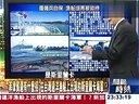 关键时刻20130521-揭秘台湾空军得机瘟醉鸡原由的图片