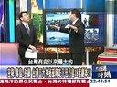 关键时刻20130516-台湾战略地位之重要性的图片