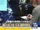 关键时刻20130509-通古斯大爆炸以及南宁跟昆曼公路的图片