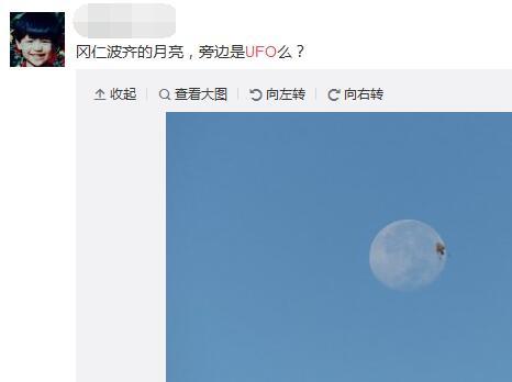 """该UFO图片在清晰显示月球的同时还显示了一个神秘物体,难道是""""UFO""""? 第2张"""