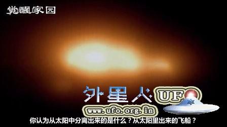 2016年4月2日太阳分离出来的第二个太阳UFO?的图片