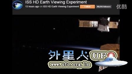 2016年4月1日国际空间站拍到飞碟UFO的图片