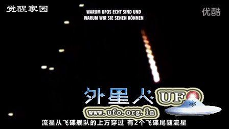 UFO舰队(40)与流星2016年的图片