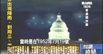 每天上千人候机的「不存在航站」前CIA干员惊爆美国总统不知道的51区UFO的图片