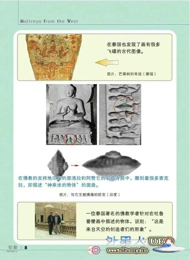 总结各时代文明圈对UFO的描述名称的图片 第2张