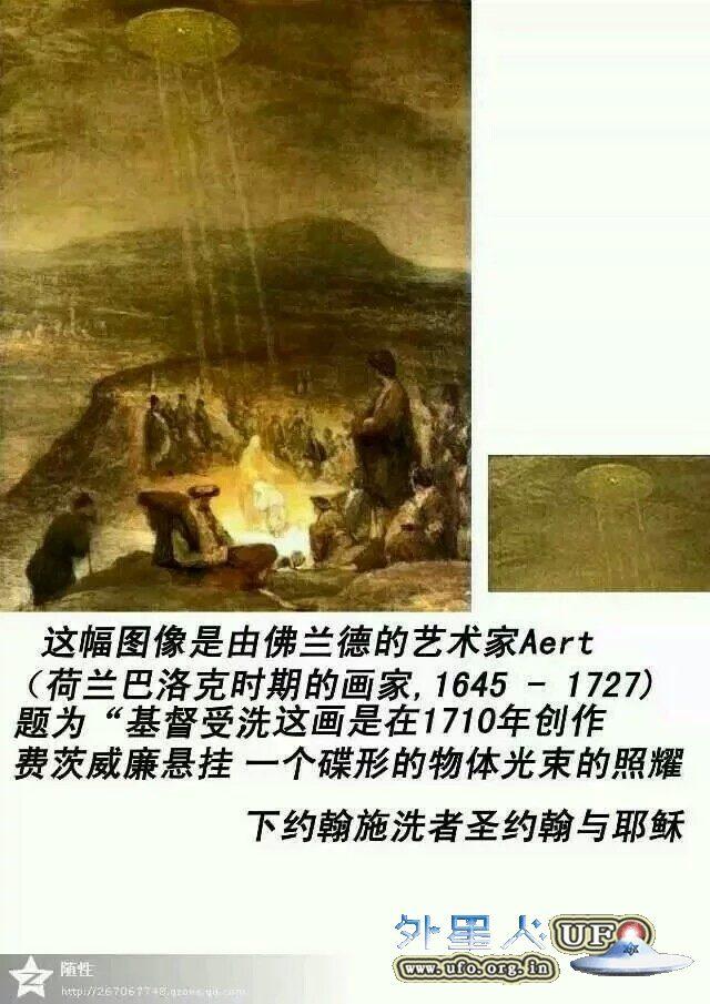 总结各时代文明圈对UFO的描述名称的图片 第5张