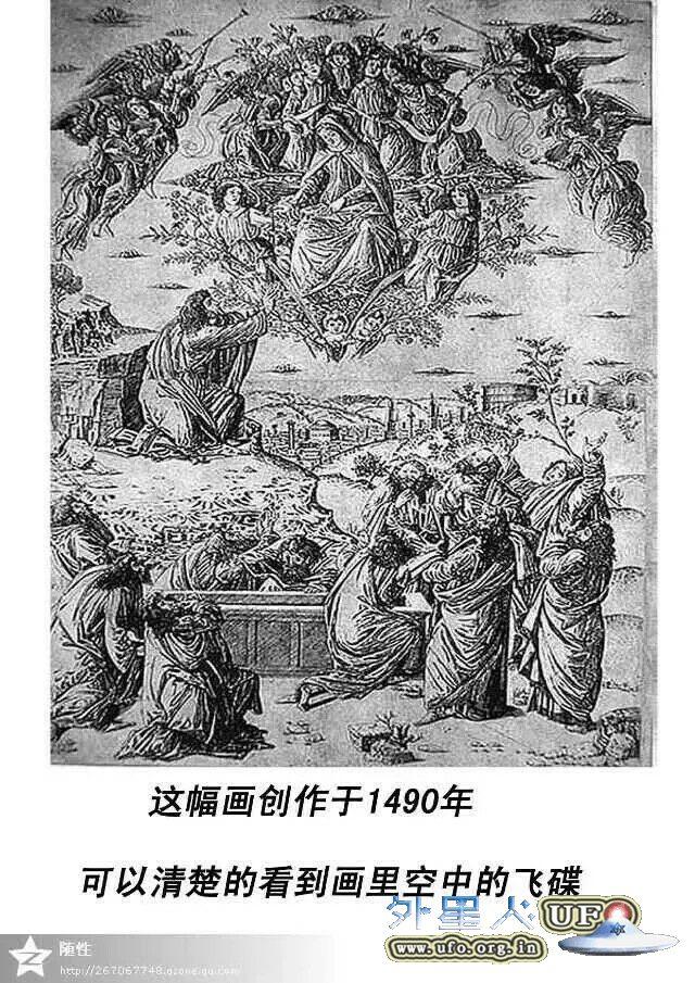 总结各时代文明圈对UFO的描述名称的图片 第6张