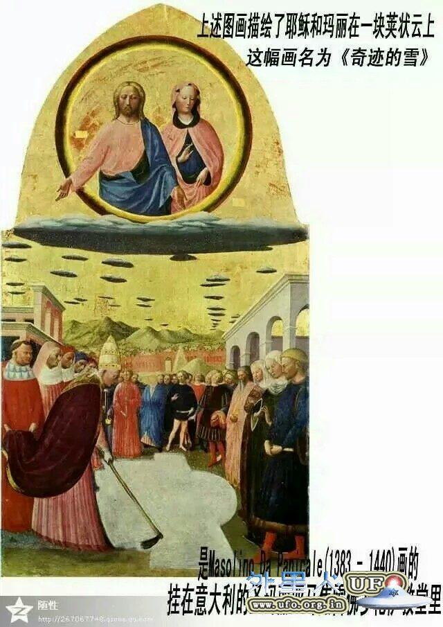 总结各时代文明圈对UFO的描述名称的图片 第7张