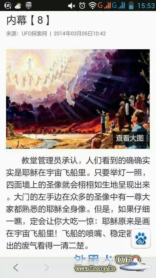 总结各时代文明圈对UFO的描述名称的图片 第8张