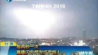 国外媒体报道的真实UFO的图片