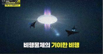 韩国政府首次承认UFO存在:1980年2架战机曾和UFO展开追击