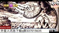 18世纪就存在UFO了的图片
