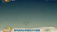 智利机构公布疑似UFO视频的图片