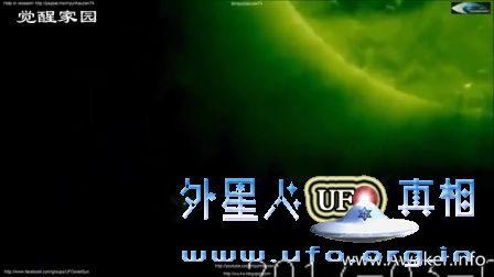 大太阳数倍的长型UFO 2017年3月1日的图片