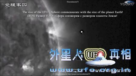 地球大小的UFO在太阳周围2017年2月25日的图片