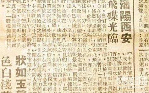 UFO飞碟光临潘阳西安 第2张