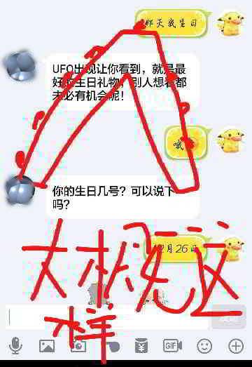 豪描画5岁生日那天目击到的三角形UFO 第3张