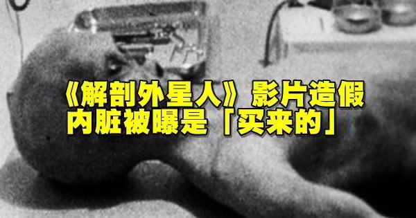 美国罗斯威尔事件解剖外星人尸体视频是真的吗? 第2张