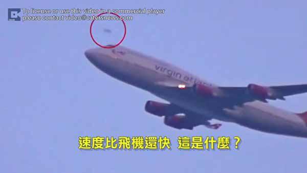 纽约甘迪迪机场客机起飞,拍到UFO速度比飞机快的图片