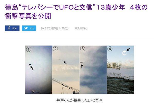 日本13岁少年跟外星人心灵感应,成功拍到4涨UFO照片 第1张