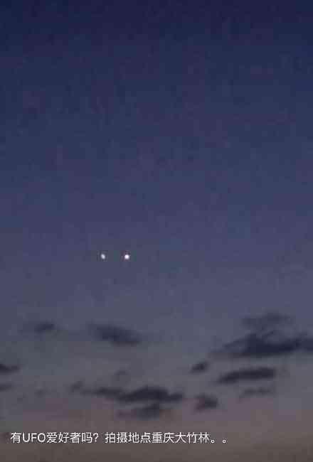 2018年7月18日,重庆大竹林的天空,出现UFO 第2张