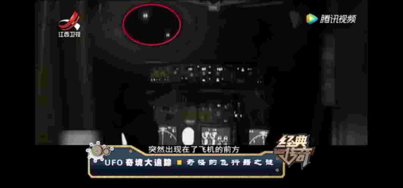 去往在安克雷奇的路上,有2道光UFO,突然出现在飞机前方 第2张