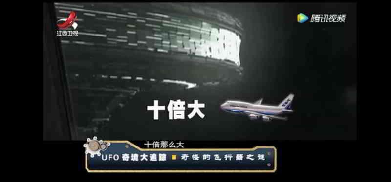 核桃UFO非常巨大,让波音747飞机看起来像玩具的图片 第31张