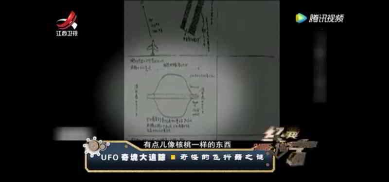 核桃UFO非常巨大,让波音747飞机看起来像玩具的图片 第4张