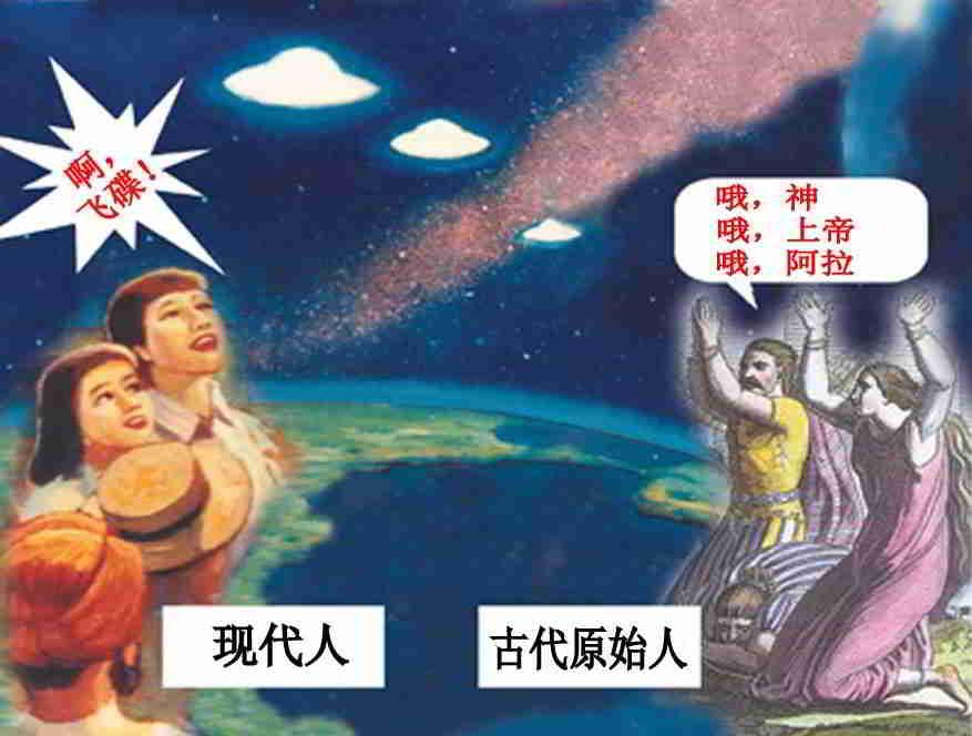 《来自星星的你》观后感:寻找神就是外星人的证据 第3张